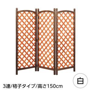 お手軽 ガーデンパーテーション(衝立) 〔1: 3連/格子タイプ/高さ150cm〕 木製 ホワイト(白) 〔完成品〕|mdmoko