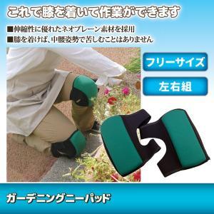 作業用膝当て/ガーデニングニーパッド 〔左右一組/フリーサイズ〕 洗える (ガーデニング用品)|mdmoko|02