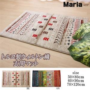 トルコ製 ウィルトン織り 玄関マット フロアマット 『マリア』 グリーン 約50×80cm mdmoko