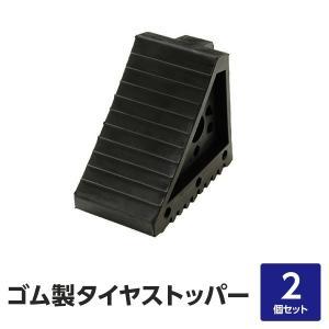 〔2個セット〕ゴム製 タイヤストッパー/車止め 〔大サイズ 4tトラック〜軽自動車まで対応〕 高耐久 1.8kg|mdmoko