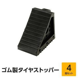 〔4個セット〕ゴム製 タイヤストッパー/車止め 〔大サイズ 4tトラック〜軽自動車まで対応〕 高耐久 1.8kg|mdmoko