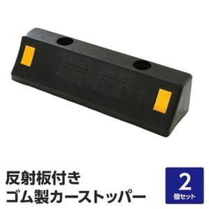 駐車場用 車止め カーストッパー 〔2個セット 耐荷重4t 高品質ゴム製〕 反射板付き アンカーボルト穴あり|mdmoko