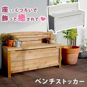 屋外 ボックスベンチ ガーデンベンチ ベンチ収納 収納ベンチ|mdmoko