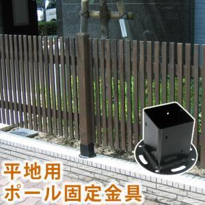 ガーデニング フェンス 木製 ウッドポール 固定金具 単品販|mdmoko