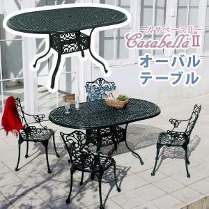 ガーデンテーブル おしゃれ アンティーク アルミ mdmoko