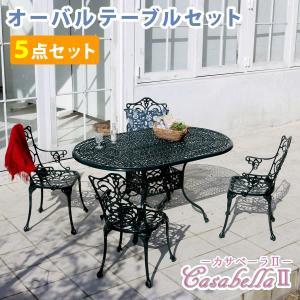 ガーデンテーブルセット 5点セット 格安 アルミ mdmoko