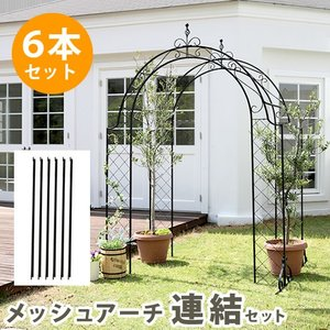 ガーデニング アーチ バラ ガーデンアーチ ガーデン アーチ|mdmoko