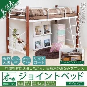 ベッド パイプベッド 天然木 脚 木製 ジョイントベッド ハ|mdmoko