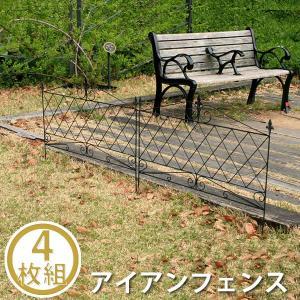 ガーデンフェンス おしゃれ 埋め込み フェンス 柵 アイアン|mdmoko