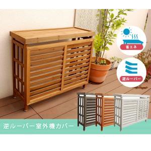 室外機カバー 木製 エアコン 大型 エアコンカバー 室外機 mdmoko 02
