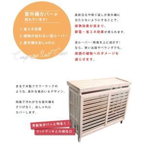室外機カバー 木製 エアコン 大型 エアコンカバー 室外機 mdmoko 03