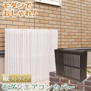 室外機カバー 木製 おしゃれ エアコン エアコンカバー エア|mdmoko