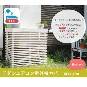 室外機カバー 木製 おしゃれ エアコン エアコンカバー エア|mdmoko|02