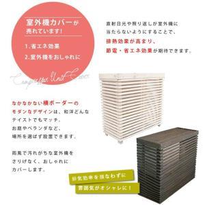 室外機カバー 木製 おしゃれ エアコン エアコンカバー エア|mdmoko|03