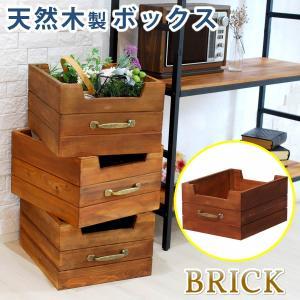ボックス 収納 木製 木箱 収納ボックス アンティーク 収納 mdmoko