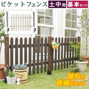ガーデニング フェンス 木製 白 自立 おしゃれ ガーデン|mdmoko