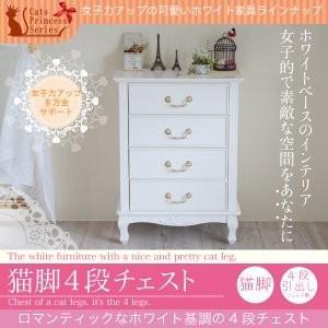 チェスト 小 アンティーク調 完成品 白 ホワイト 木製 姫|mdmoko