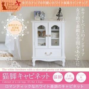 キャビネット アンティーク調 完成品 白 ホワイト 木製 姫|mdmoko