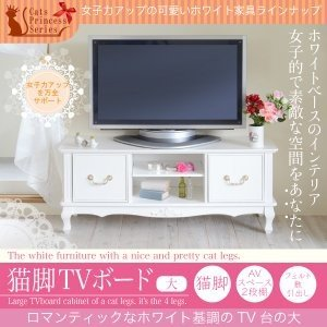 TV台 大 アンティーク調 完成品 白 ホワイト 木製 姫系|mdmoko