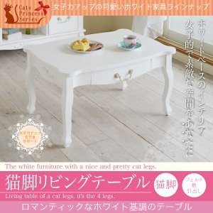 リビングテーブル アンティーク調 完成品 白 ホワイト 木製|mdmoko