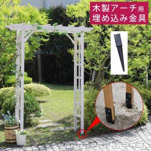 ガーデンアーチ  バルコニーアーチ 埋め込み金具のみ