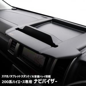 ハイエース 200系 ワイド用 トレイ付 ナビバイザー 4型 後期(5型) 4型 前期 3型 2型 1型 内装パーツ|mdnmadonna