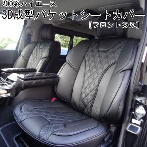 ハイエース 200系 高級欧州車デザイン 3D成型 バケット シートカバー フロント用 IFUU レザー 内装パーツ|mdnmadonna