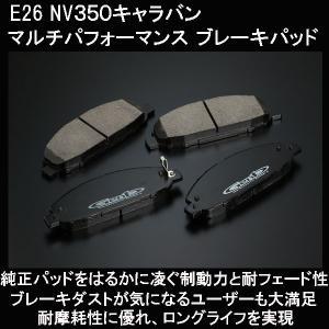 マルチパフォーマンス ブレーキパッド E26 NV350キャラバン 玄武 mdnmadonna