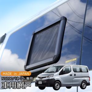 NV200 バネット 車網戸 黒 カーアミド 1枚 車中泊 アウトドア キャンピングカー パーツ mdnmadonna