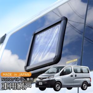 NV200 バネット 車網戸 銀黒 カーアミド 1枚 車中泊 アウトドア キャンピングカー パーツ mdnmadonna