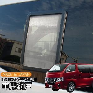 NV350 キャラバン 銀黒 車用 網戸 1枚 プライバシーネット 車中泊 キャンピングカー パーツ mdnmadonna