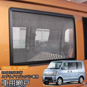 プライバシーネット使用のため窓を全開にしても網が光を反射して車内が見えにくくうれしいと、女性に大人気...