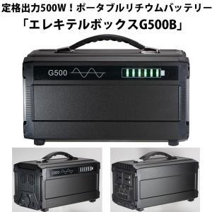 ポータブル電源 [エレキテルボックスG500B] AC出力500W ポータブルリチウムバッテリー