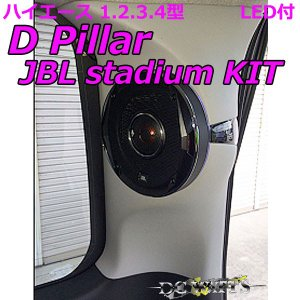 ハイエース 200系 Dピラー JBL stadium スピーカーキット ナロー/ワイド DCワッツ...