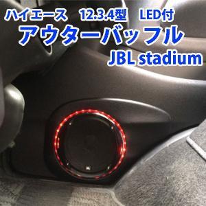 ハイエース 200系 アウターバッフル JBL stadium コアキシャルキット ナロー/ワイド ...