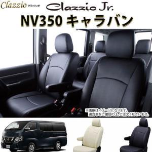 NV350 キャラバン シートカバー クラッツィオ ジュニア E26 バン プレミアムGX ライダー EN-5267 内装パーツ mdnmadonna