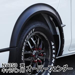 NV350 キャラバン E26 オーバーフェンダー マットブラック 未塗装 タイヤ エアロ 外装パーツ mdnmadonna