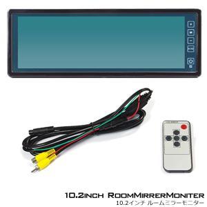 ルームミラーモニター タッチセンサーボタン式 10.2インチ スクエア