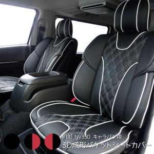 NV350 キャラバン E26 シートカバー 3D成型 高級欧州車デザイン バケット  フロント用 IFUU レザー 内装パーツ mdnmadonna
