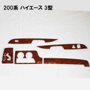 【訳アリ商品】200系 ハイエース 3型 標準ボディ オートエアコン用 5ピース カスタムパネル 茶木目|mdnmadonna