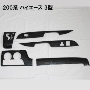 【訳アリ商品】200系 ハイエース 3型 標準ボディ オートエアコン用 5ピース カスタムパネル 黒木目|mdnmadonna