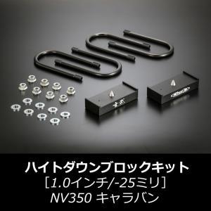 NV350 キャラバン ハイトダウンブロックキット [1.0インチ/−25ミリ] Genb ローダウンブロック 内装パーツ mdnmadonna