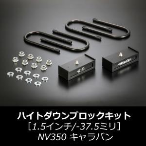 NV350 キャラバン ハイトダウンブロックキット [1.5インチ/−37.5ミリ] Genb ローダウンブロック 内装パーツ mdnmadonna