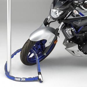 ヤマハ スチールリンクロック 1.2m YL-02 バイク 盗難防止 鍵 ワイヤーロック 施錠 安心...