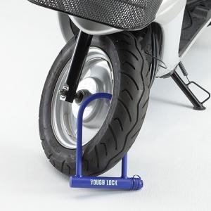 太くて頑丈!50ccスクーターにベストマッチ、盗難防止の定番U字型ロック。 ディンプルキー:3本付き...