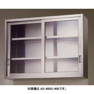 新品 [東製作所] 業務用 ステンレス ガラス吊戸棚 AS-750G-750 (W750xD350xH750mm)  [代引可]