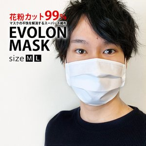 進化系 マスク エボロンマスク 花粉99%カット 花粉対策 男子 男性 メンズ 大人 日本製 洗える...