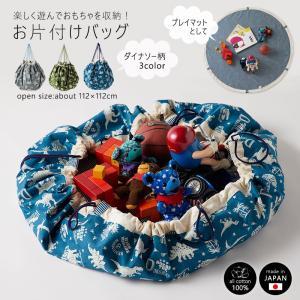 お片付けバッグ ダイナソー 日本製 綿100 リバーシブル  プレイマット おもちゃ 収納マット バ...