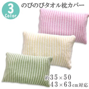 ●サイズ(枕カバー)  約33×52cm    ●素材  パイル部分 綿100%  グランド部分 ポ...