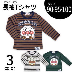 アンパンマン 長袖Tシャツ おしゃれ かわいい 子供 服 キッズ ボーダー 90 95 100 綿 ...